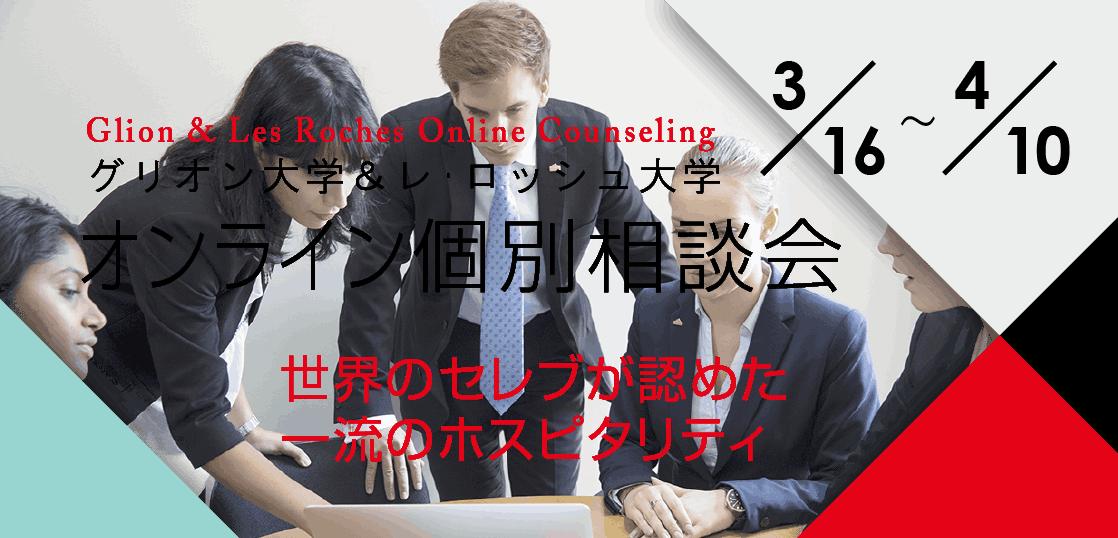 グリオン大学&レ・ロッシュ大学 オンライン個別相談会