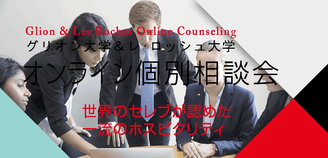 グリオン大学&レ・ロッシュ大学オンライン個別相談会