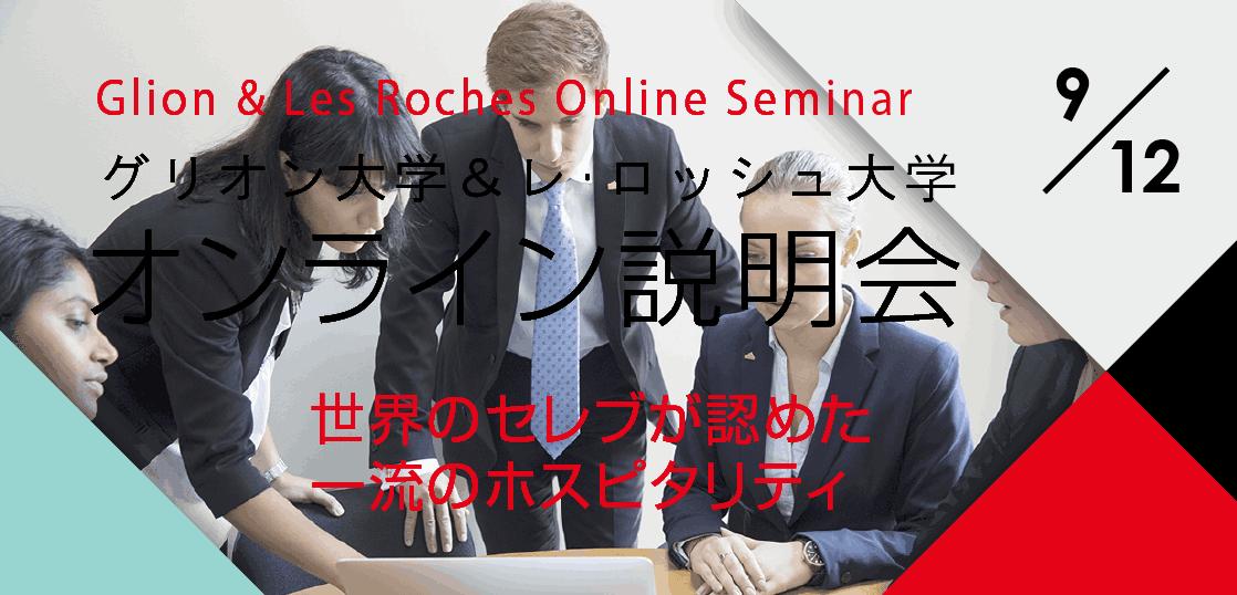 グリオン大学&レ・ロッシュ大学 留学説明会